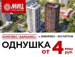 Сити-комплекс «Барбарис» в СВАО Сезонная скидка 9%!